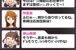 【グリマス】イベント「ようこそ!アイドル学園天国」ショートストーリーまとめ