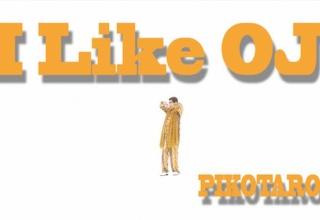 【動画あり】ピコ太郎が新曲『I Like OJ』発表