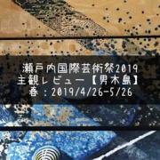 【男木島】古民家の中がアートワールド!瀬戸内国際芸術祭2019春