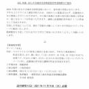 2021年度 旧七夕会池坊全国華道展