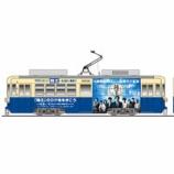 『豊橋鉄道 市内線でラッピング電車「陸王号」を2018年3月22日より運行!』の画像