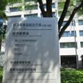 2001年1月6日、中央省庁の再編統合施行