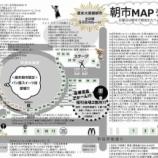 『12月8日(日曜日)開催の戸田朝市のマップです。午前8時から正午まで。福引は特賞ディズニーリゾートパスポートベアチケットが3本用意されています。500円均一企画もあり!』の画像