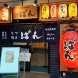 『【レセプション】ばん高田馬場店(東京・高田馬場)』の画像