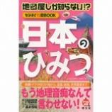 『【掲載】日本のひみつ』の画像