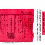 『実物資料集54 赤紙があなたのところに来ました』の画像