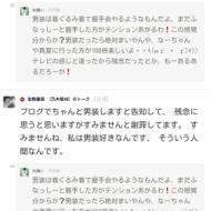 乃木坂46・生駒里奈ちゃんが755でキレる!?www アイドルファンマスター