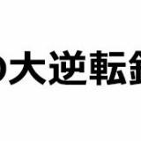 11月30日「女の大逆転銀行」に指原莉乃が出演