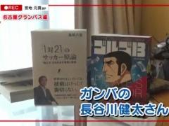 """【 動画 】今年はJ2の名古屋・・・「やべっちFC」の """"デジっち が行く!"""" は自主制作w"""