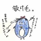『👸抜け毛👸』の画像