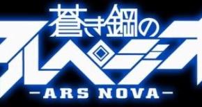 「蒼き鋼のアルペジオ」新PV公開とOP曲が発表