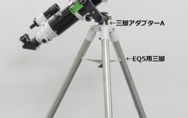 『新製品 AZ-ZERO用三脚アダプター 2020/03/17』の画像