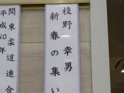 枝野議員辞職不可避!!! とんでもない公選法違反を立民女子が証拠付きでうっかりネットに上げてしまうwwwwwww