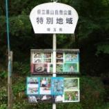 『6月の鎌北湖・ム-ミンバレ-パ-ク;埼玉県毛呂山町・飯能市』の画像