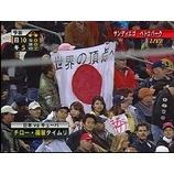 『王ジャパン  ワールドチャンピオン おめでとう&ありがとう』の画像
