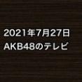 2021年7月27日のAKB48関連のテレビ