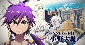 OVA「マギ シンドバッドの冒険」公式サイトオープン!!追加キャスト:杉田智和さん、石田 彰さん、茅野愛衣さんら5名
