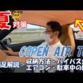 【動画】【補足解説】コペン用エアトップ/ビキニトップ(収納・エアコン・駐車場・バイパス道路)LA400K/コペンセロ/オープンカーの夏