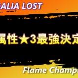 『【ドラガリ】「火属性★3最強決定戦」開幕!!【3/2更新】』の画像