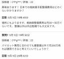 【速報】ヤフオク!にマジモンの旅客機が出品されてるぞ!買うなら今だ!急げ!!