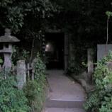 『いつか行きたい日本の名所 定泉寺 瑜伽洞(田谷の洞窟)』の画像