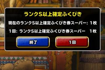 【DQMSL】ランクS以上確定ふくびき結果(11/14)