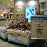 『うたたね工房さんが、ビーンズ戸田公園駅店に12月1日から7日までイベント出店されます』の画像
