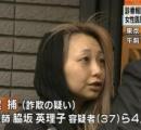 ホストに狂った脇坂英理子(37) 診療報酬詐欺認める。年収5千万はウソで借金まみれだった