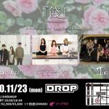 『【ライブ情報】11/23(月祝) 『餞』-HANAMUKE- シンクロニシティ Last Live in Osaka』の画像