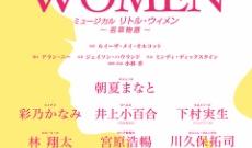 【乃木坂46】井上小百合、またまたミュージカル出演決定!今年ですでに3舞台!!!
