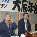 『2003年11月29日 忘年会:岩木町賀田・「まつや」』の画像