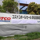 『コストコ浜松倉庫店が夏オープンに向けて会員募集中!年会費1,000円引きで有効期限が来年の夏までとかなりお得な内容に』の画像