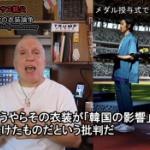 【動画】テキサス親父「東京オリンピック表彰式の衣装について、俺の意見を話すぜ!」
