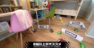 『マリオカート ライブ ホームサーキット』の紹介映像が公開!全24コース。狭い部屋でもコースが作れる。