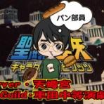 【聖闘士星矢GS】~おパン部員の小宇宙燃焼記