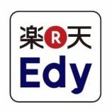 『楽天Edyを止めたいと思っている』の画像