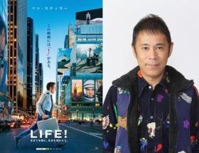 3月公開ハリウッド映画のナイナイ岡村の日本語吹き替えが酷すぎる件