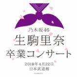 『【乃木坂46】生駒里奈卒コンチケット購入時に起こった中学生とのとあるエピソードがこちら・・・』の画像