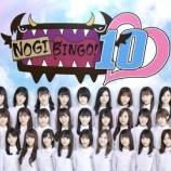 『【乃木坂46】これは!!??まさかの『NOGIBINGO!11』放送決定フラグか!!??』の画像