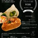 『【てくてく店詳細】パスタパンが2日間限定で特別BOXに!』の画像