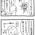 (72)胃カメラ②