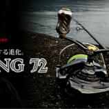 『メガテック リブレからウイング72と92が新発売』の画像