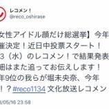 『【乃木坂46】『女性アイドル顔だけ総選挙』今年も開催決定キタ━━━━(゚∀゚)━━━━!!!』の画像
