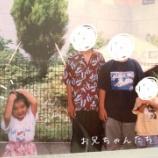 『【元乃木坂46】うおおお!!!これは貴重すぎる!井上小百合、3人の兄との4ショット写真を公開!!!!!!』の画像