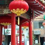 『神戸・南京町で愛され続けている【老祥記】の元祖「豚饅頭」』の画像