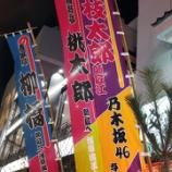 『ん・・・??これって誰??『浅草演芸ホールに乃木坂46の元メンバーの方が来てくれました・・・』』の画像