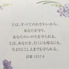 『癒やしを祈れば・異端ですか!?心の旅路』の画像
