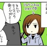 『「恋サー」5話後編描いてた時のリョウコさんとの会話』の画像
