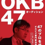 『【OKB47オーディション】プロのアナタの力を地域の活力に!!』の画像