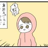 『防寒優先でオシャレ度0、その時夫の反応は…!?』の画像